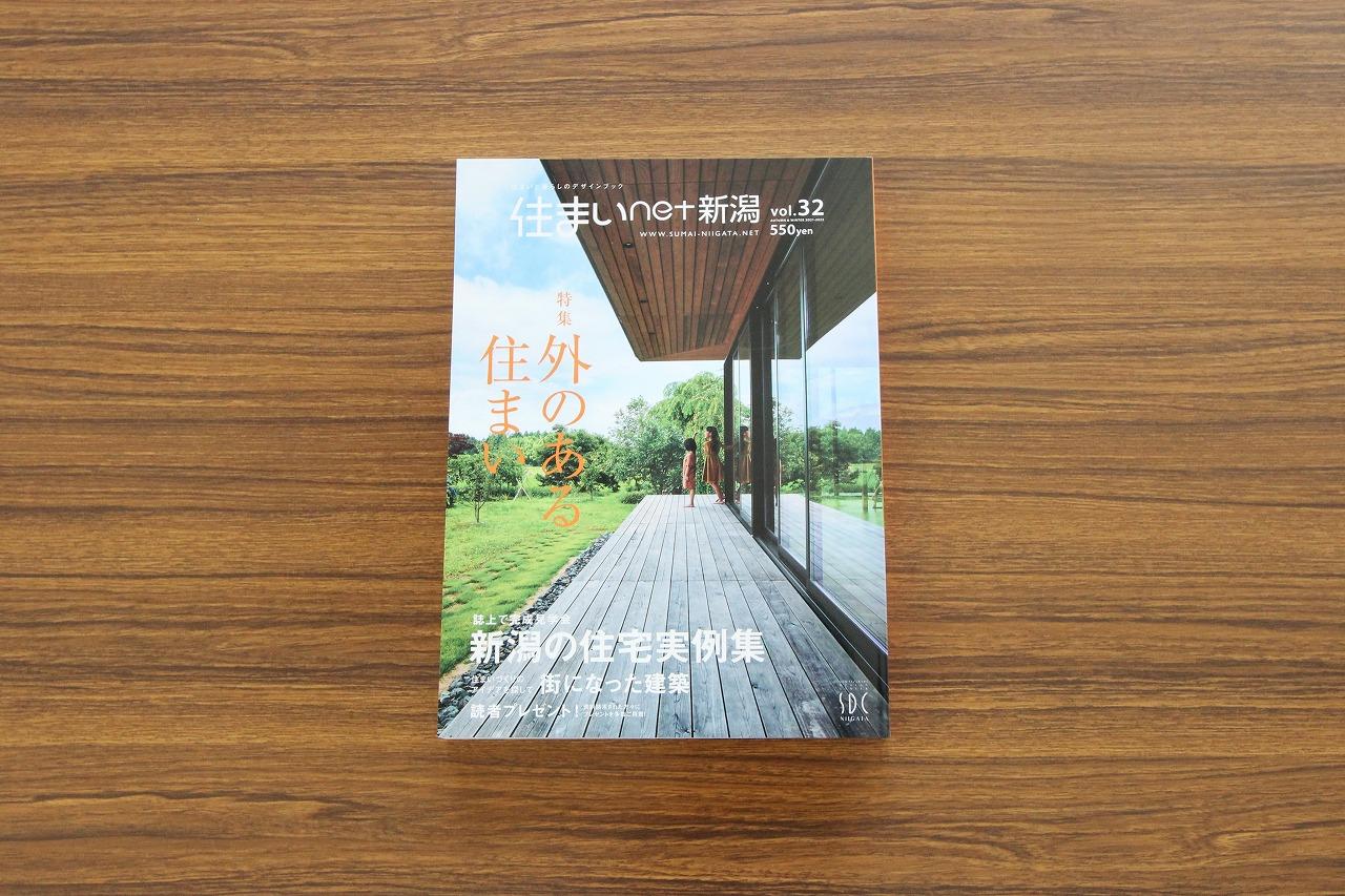 住まいNET新潟 vol.32 掲載のお知らせ